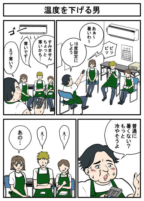 ミカたん74_001