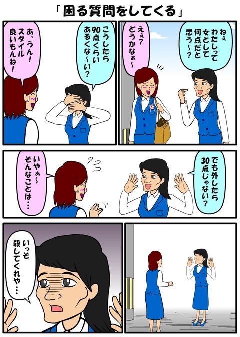 耐え子_780縦長_0002