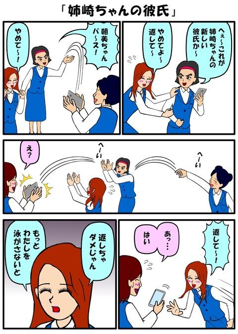 耐え子_890縦長_0001