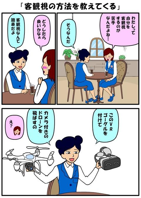 耐え子_1040縦長_0006