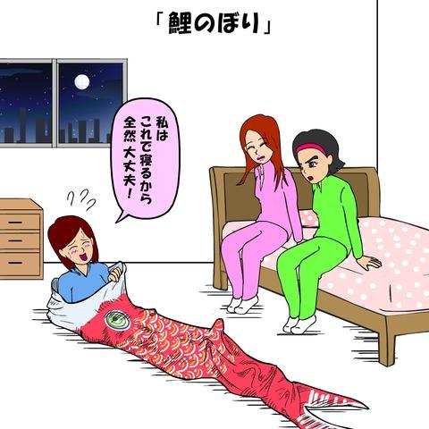 耐え子_500_0006