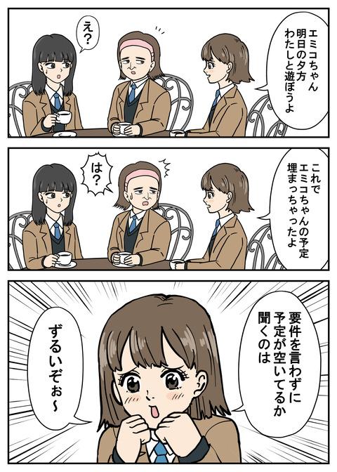 ミカたん70_予定を聞く女_002