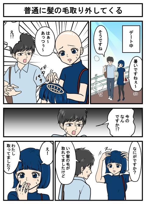 ヤバイ美女37_001