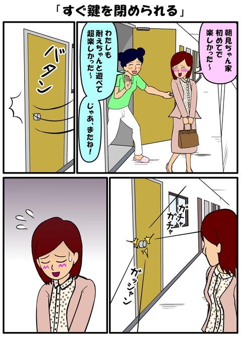 耐え子_560縦長_0008