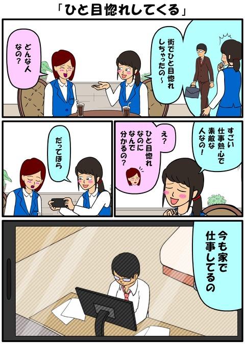耐え子_1130縦長_0010