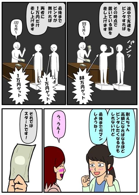 耐え子_810縦長_0004