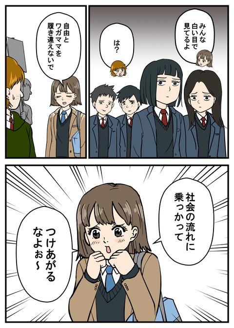ミカたん65_002