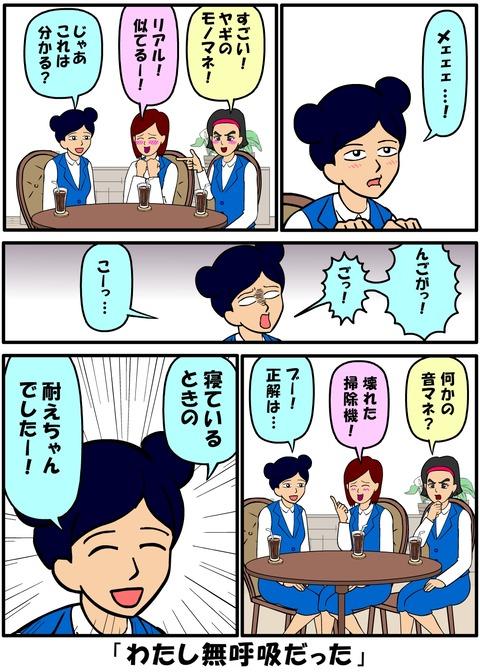 耐え子_1170縦長_0006