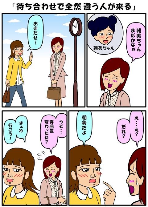 耐え子_510縦長_0001