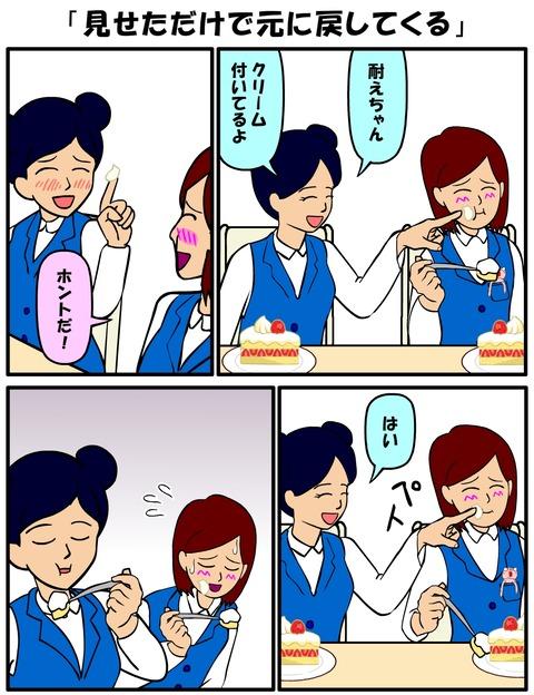 耐え子_490縦長_0003