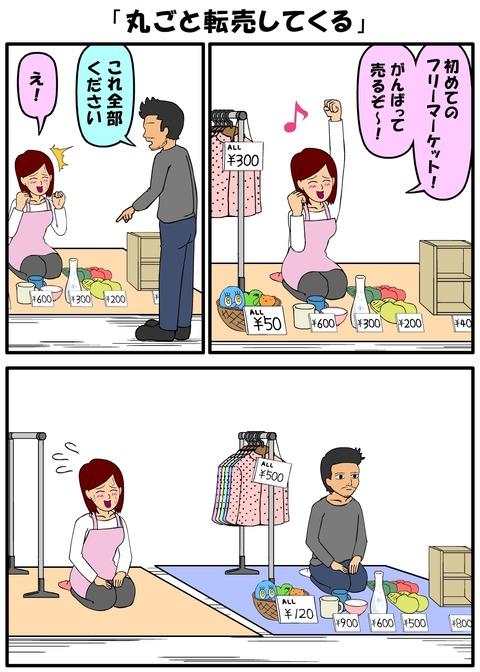 耐え子_610縦長_0008