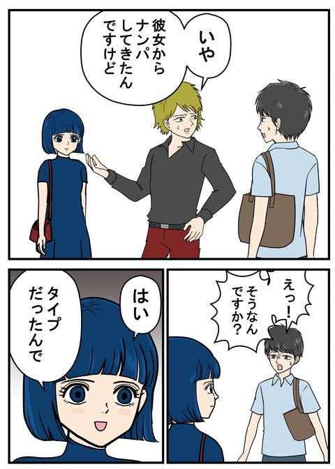 ヤバイ美女29-2