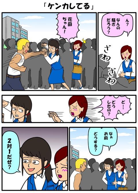 耐え子_920縦長_0004