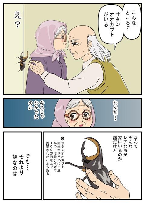 75の初恋03-3