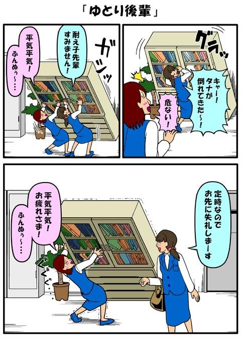 耐え子_650縦長_0001