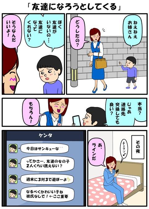 耐え子_1050縦長_0007