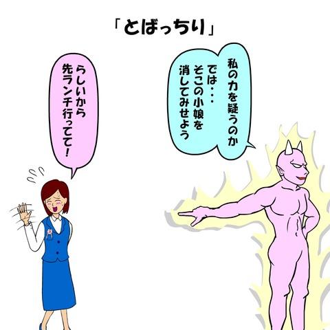 耐え子_70_0007