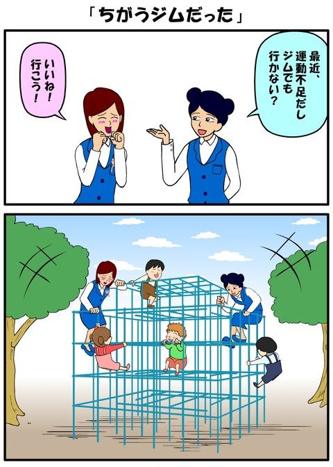 耐え子_890縦長_0002