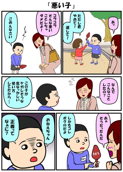 耐え子_790縦長_0009