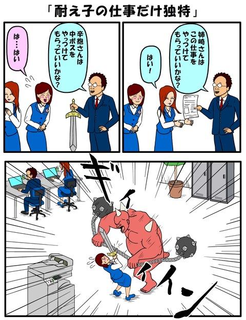 耐え子_380縦長_0008