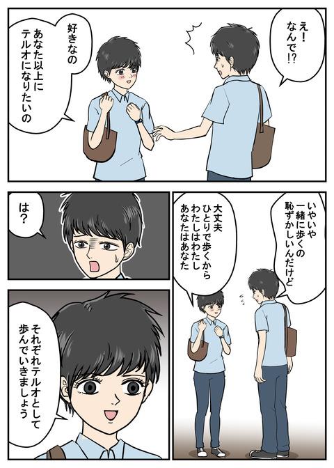 ヤバイ美女39_002