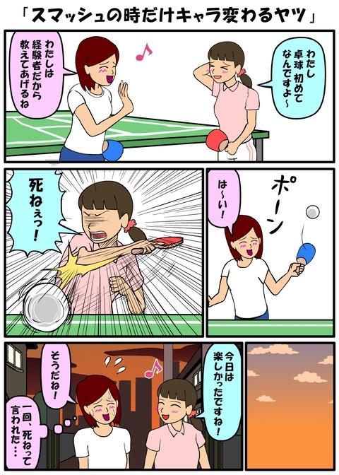 耐え子_600縦長_0002