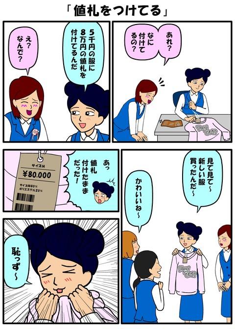 耐え子_910縦長_0003