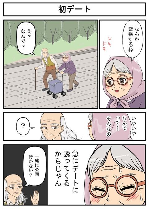75の初恋04-1
