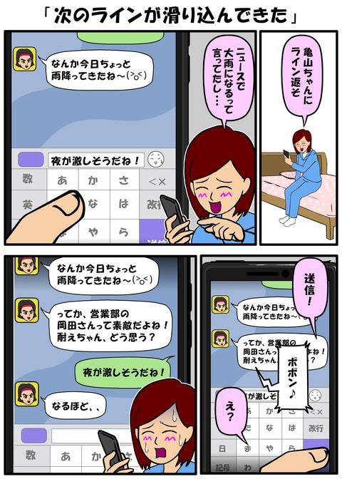 耐え子_700縦長_0008