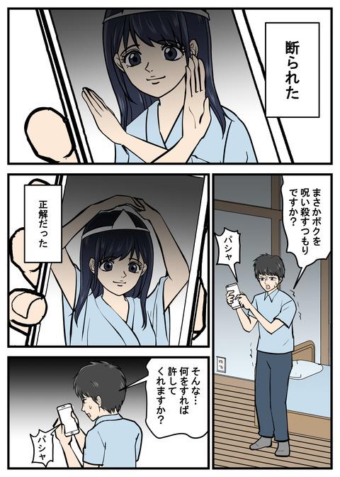 ヤバイ美女38_002