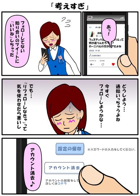 耐え子_540縦長_0007