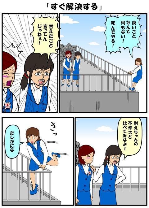 耐え子_810縦長_0006