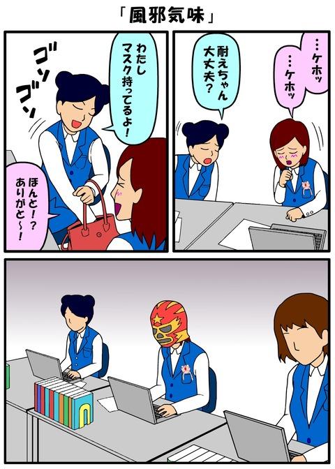 耐え子_560縦長_0009