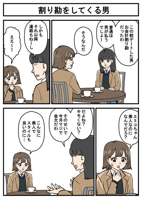 ミカたん62_001