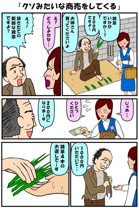 耐え子_510縦長_0005