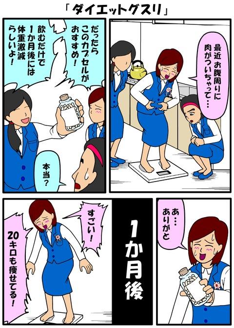 耐え子_650縦長_0002