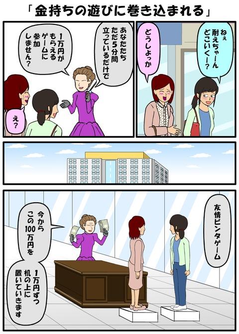 耐え子_810縦長_0003