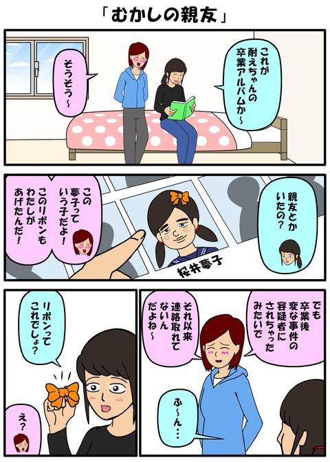 耐え子_1000縦長_0004