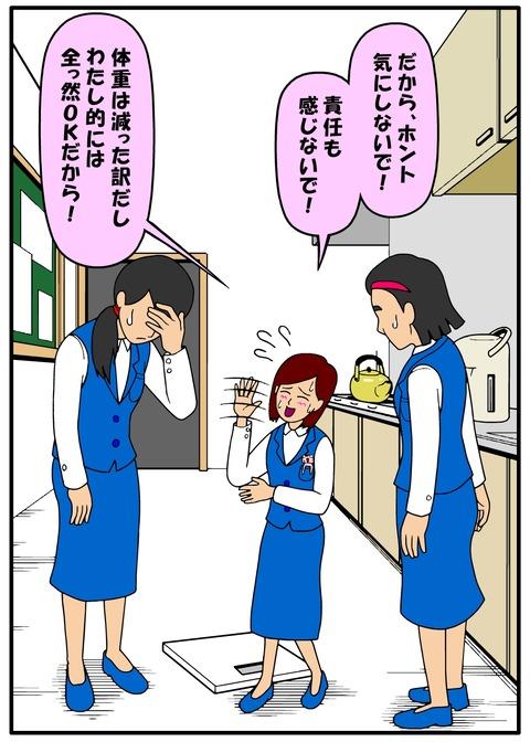 耐え子_650縦長_0003
