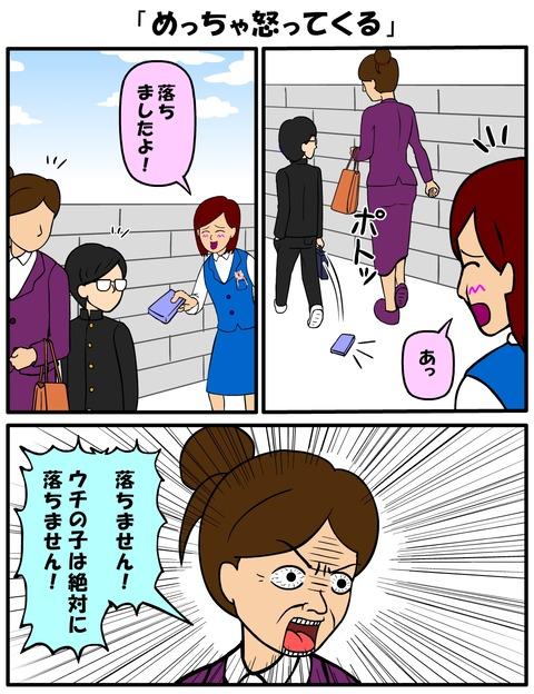 耐え子_590縦長_0002