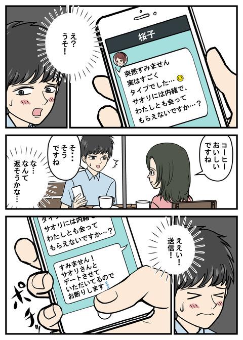ヤバイ美女35_002
