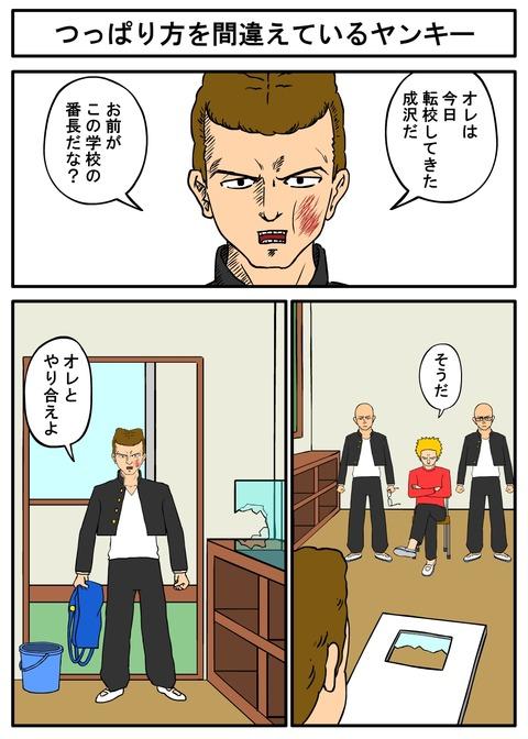 つっぱり方03-1