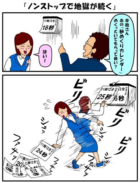 耐え子_370縦長_0008