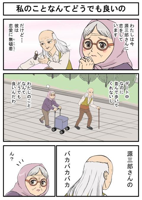 75の初恋05-1