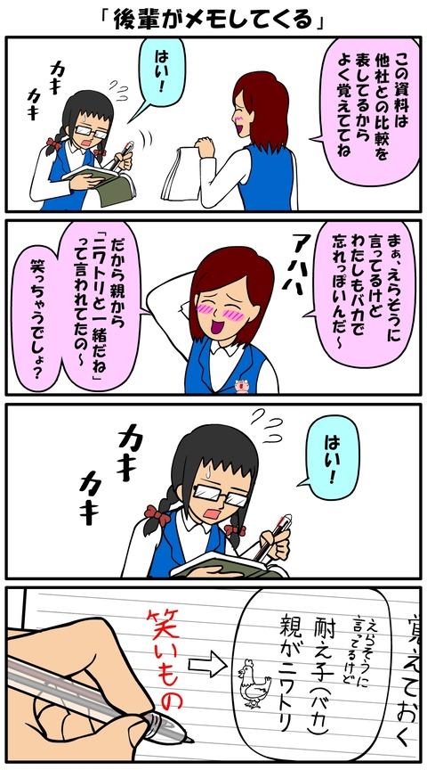 耐え子_830縦長_0006
