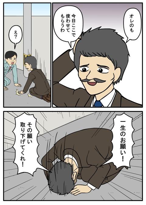 一生のお願い-02
