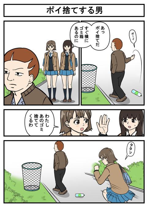 ミカたん19-1