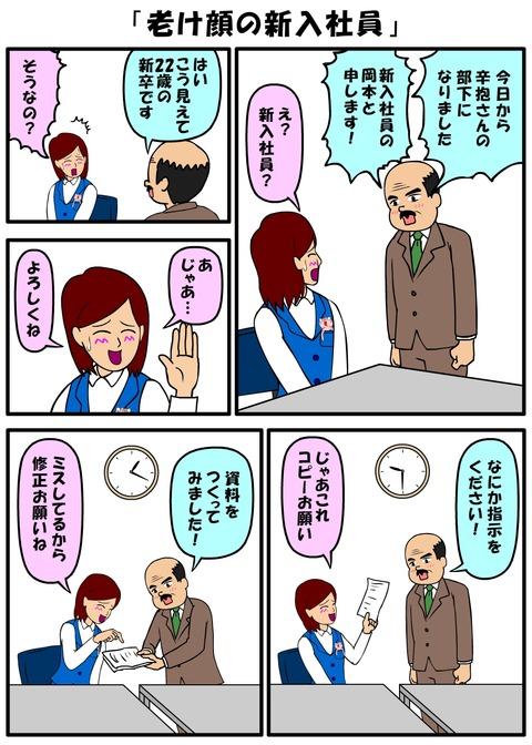 耐え子_960縦長_0005