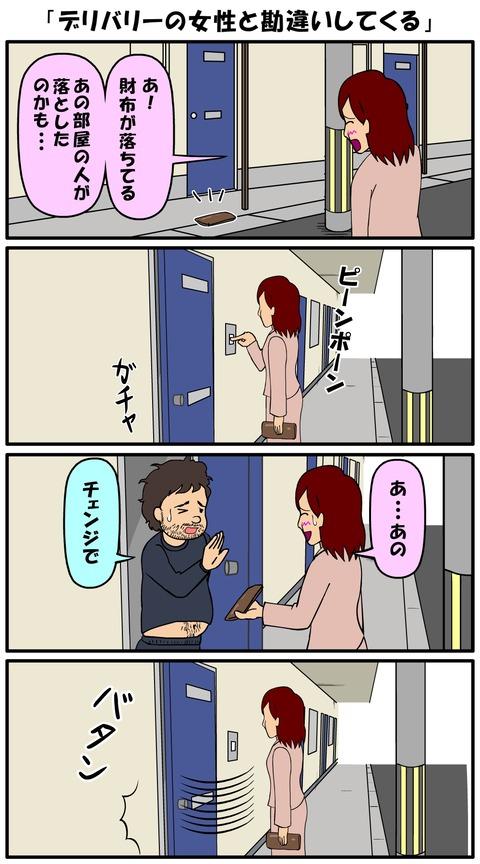 耐え子_640縦長_0004
