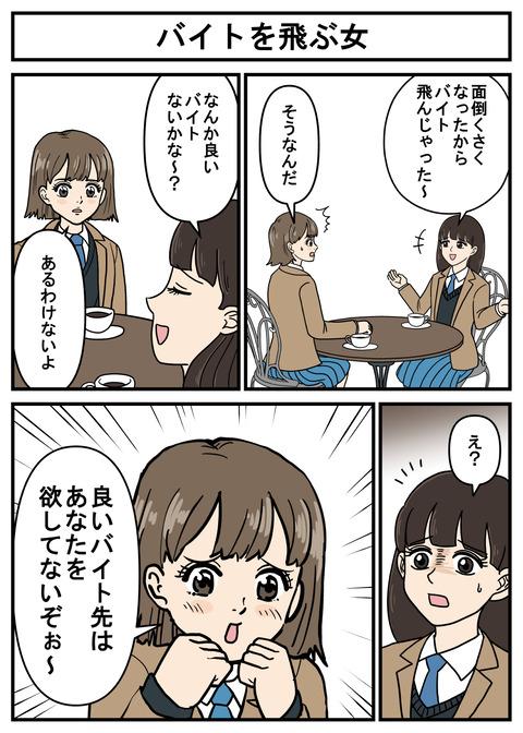 ミカたん68_001
